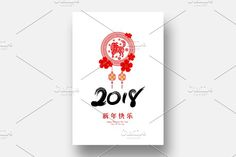 2018 chinese new year card by max vector on creativemarket chinese new year greeting