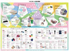 Japanese Graphic Design, Graphic Design Layouts, Graphic Design Print, Graphic Design Typography, Brochure Design, Dm Poster, Placemat Design, Graph Design, Flyer Design