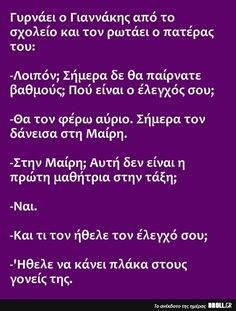 Funny Greek Quotes, Funny Phrases, Stupid Funny Memes, Funny Photos, Diy Design, Jokes, Lol, Humor, Fanny Pics