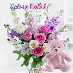 ευχές χρόνια πολλά,eikones.top Floral Wreath, Happy Birthday, Wreaths, Home Decor, Happy Brithday, Floral Crown, Decoration Home, Door Wreaths, Room Decor