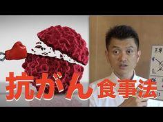 癌を飢え死にさせる最先端の『抗がん』食事法 - YouTube