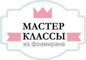 Мастер-классы по фоамирану для начинающих (МК фоамиран). Фото и видео пошагово.