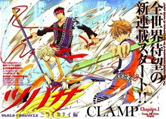 Tsubasa - World Chronicle - The sequel to Tsubasa Reservoir Chronicle is up!!!! [Super-intense fangirling!]
