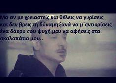 Greek, Songs, Memes, Greek Language, Animal Jokes, Song Books, Meme