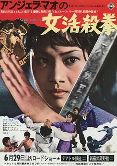 "yo-principe: "" Lady Kung Fu Angela Mao, is a Taiwanese actress and martial artist best known for appearing in many martial arts films in the She is sometimes credited as Mao Ying or Angela Mao. Hk Movie, Hong Kong Movie, Bruce Lee Kung Fu, Cinema Posters, Movie Posters, Kung Fu Movies, Martial Arts Movies, Japanese Film, Japanese Poster"