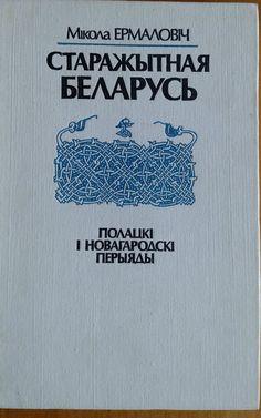 History of Belarus Polatsk Navahrudak principalities  In Belarusian 1990