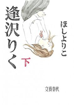 ラストシーン、泣く!:『逢沢りく』 下   ほし よりこ http://www.amazon.co.jp/dp/4163901477/ref=cm_sw_r_pi_dp_TYfCub1VPKW76