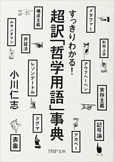 Amazon | 超訳「哲学用語」事典 (PHP文庫) | 小川 仁志 | 哲学