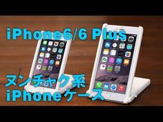 """Nunchaku style iPhone case """"Trick Cover for iPhone6/6Plus"""" ヌンチャク - YouTube"""