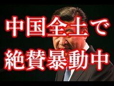 上海株の暴落で中国バブルが「崩壊」 今後全土で暴動が発生か