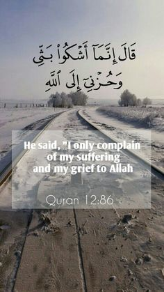 "He said, ""l only complain of my suffering and my grief to allah Quran"