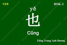 How To Speak Chinese, No Name, Vocabulary, Language, Study, Letters, Let It Be, Learning, Studio