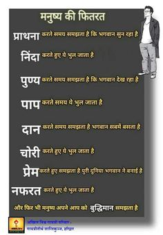 Fidrat Desi Quotes, Hindi Quotes On Life, Motivational Quotes In Hindi, Life Lesson Quotes, Life Quotes, Inspirational Quotes, General Knowledge Facts, Knowledge Quotes, Gernal Knowledge