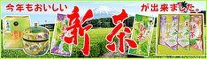 新茶2018バナー 詳しくは http://shizuokafujien.com/71497/?p=7&fwType=pin