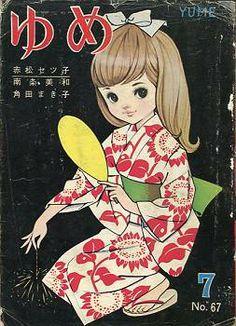 ゆめ No.67 昭和40年7月号 表紙:岸田はるみ / Yume, Jul. 1965 cover by Kishida harumi