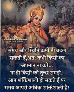Krishna Quotes In Hindi, Chankya Quotes Hindi, Friendship Quotes In Hindi, Radha Krishna Quotes, Lord Krishna, Lord Shiva, Wisdom Quotes, Good Morning Image Quotes, Good Morning Images Flowers