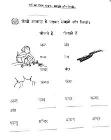 Hindi Grammar Work Sheet Collection for Classes 5,6, 7  8: Matra Work Sheets for Classes 3, 4, 5 and 6 With SOLUTIONS/ANSWERS Consonant Blends Worksheets, Lkg Worksheets, Hindi Worksheets, 1st Grade Worksheets, Grammar Worksheets, 2nd Grade Math, Preschool Worksheets, Hindi Language Learning, Hindi Alphabet