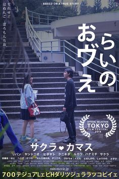 """Love Rain"" This is poster parody of Boku no Hatsukoi wo Kimi ni Sasagu."