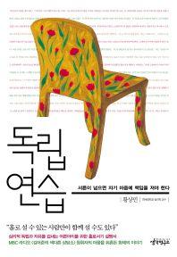 이작가분 TED Seoul때 봤음. 별로 기억에 남진않았어