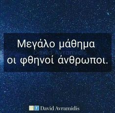 New Quotes, Wisdom Quotes, Love Quotes, Funny Quotes, Funny Phrases, Lol So True, True Feelings, Greek Quotes, True Words