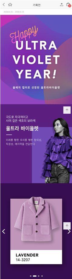 [텐바이텐] Happy ultra violet year! #텐바이텐 #이벤트 #디자인 #레이아웃 #컬러 #모바일