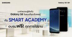 ที่ Samsung Smart Academy มีทีมฝึกอบรมอย่างเป็นกันเอง ช่วยให้คุณใช้งาน Galaxy S8   S8+ เพื่อประสบการณ์ใหม่ ที่คุณคาดไม่ถึง !  ลงทะเบียนเพื่อเข้าฝึกอบรมฟรี คลิกเลย http://www.samsung.com/th/smartacademy