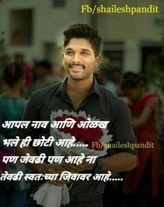 Desi Quotes, Marathi Quotes, Hindi Quotes, Attitude Qoutes, Attitude Status, Actor Quotes, Marathi Status, Sad Love, Hd Photos