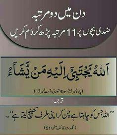 ubqari wazaif for children / ubqari wazaif - ubqari wazaif for hajat - ubqari wazaif for children - ubqari wazaif for health - ubqari wazaif for job - ubqari wazaif for husband wife - ubqari wazaif for shadi - ubqari wazaif for pregnancy Duaa Islam, Islam Hadith, Allah Islam, Islam Quran, Alhamdulillah, Prayer Verses, Quran Verses, Quran Quotes, Hadith Quotes