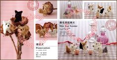 Japanese Craft Pattern Book Make Your Own Felt Pipe Cleaner DOG PUPPY