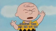 life is good : 네이버 블로그 Cartoon Edits, Cartoon Icons, Cute Cartoon, Wow Words, Snoopy Wallpaper, My Dairy, Joe Cool, Charlie Brown And Snoopy, Peanuts Snoopy