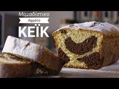Κέικ της μαμάς   Δημήτρης Μιχαηλίδης Cake Recipes, Dessert Recipes, Desserts, Marble Cake, Pound Cake, Mocha, Banana Bread, Vanilla, Muffin