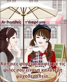 Friendship Love, Friendship Quotes, Greek Quotes, Picture Quotes, Animals And Pets, Slogan, Best Friends, Feelings, Words