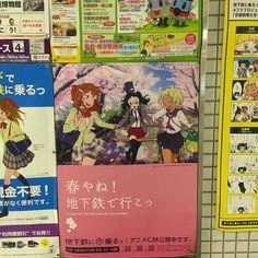 Весна - время кататься на метро! #Киото #метро #Япония #метрополитен #транспорт #реклама
