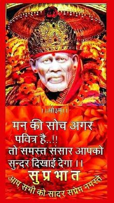 Happy Thursday Morning, Good Morning Greetings, Beautiful Morning Pictures, Good Morning Images, Sai Baba Pictures, Sai Baba Quotes, Hindi Good Morning Quotes, Indian Quotes, Om Sai Ram