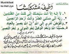 Wazifa for Difficulties Har Mushkil Ke Hal Ke Liye,dua for all difficulties,dua for any difficulty,dua for every difficulty,Hal e Mushkilat