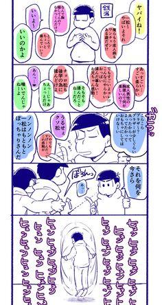 【6つ子】『一松くんが太いらくがき』