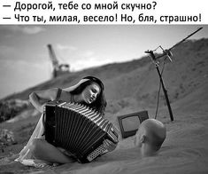 Russian Humor, Serious Relationship, Free Dating Sites, Chat App, Fun At Work, Guys And Girls, Feel Good, Positive Quotes, Laughter