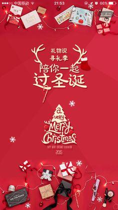 美妆化妆品圣诞节启动闪屏海报设计 更多设计资源尽在黄蜂网http://woofeng.cn/