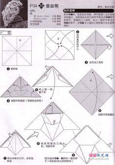 垂盆菊折纸图解教程