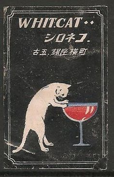 Old Matchbox Label Japan Cat These Black #Cats Are Selling What!? @CatWisdom101 #vintage http://bit.ly/1TVdWsj