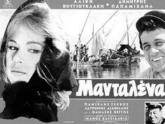 'Μανταλένα' (1960) Cinema Posters, Movie Posters, Old Greek, Old Movies, Classic Movies, Golden Age, Actors, Film, Celebrities