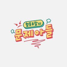 Game Logo Design, Branding Design, Chinese Fonts Design, 7 Logo, Text Design, Ui Design, Splash Screen, Typography, Lettering