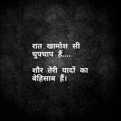 Gay Story in Hindi - गे स्टोरी Shyari Quotes, Hindi Quotes Images, Hindi Quotes On Life, Mood Quotes, Life Quotes, Swag Quotes, Secret Love Quotes, Love Quotes Poetry, Romantic Love Quotes