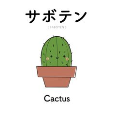 Learn Japanese, one word at a time! Cute Japanese Words, Learn Japanese Words, Japanese Quotes, Japanese Phrases, Study Japanese, Japanese Kanji, Learning Japanese, Japanese Language Lessons, Korean Language Learning