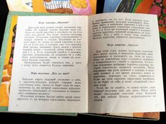 Игрушки: Правила, 8 больших карт, автор Турган. Фон - не это лото. Настольные игры СССР - http://samoe-vazhnoe.blogspot.ru/ #игры_игрушки