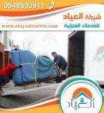 نقل اثاث بالمدينة المنورة | 0549503911| العياد شركة نقل اثاث بالمدينة المنورة