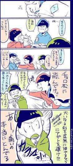 「松詰め5」/「勝 」の漫画 [pixiv]