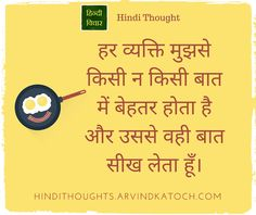 Hindi Thought Image (Every person is better than me is some way/हर व्यक्ति मुझसे किसी न किसी बात में बेहतर होता है) - Hindi Thoughts Images