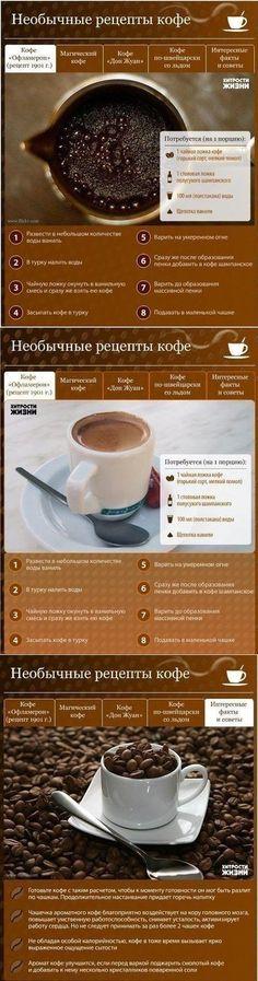 Необычные рецепты кофе в домашних условиях | ШПИЛЬКИ | КОФЕ ЧАЙ | Постила