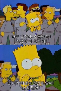 The Simpsons, Cartoon Network Adventure Time, Adventure Time Anime, Korean Text, Far Side Comics, Korean Quotes, Self Confidence Quotes, Learn Korean, Frases